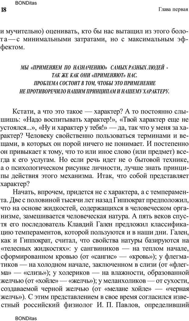 PDF. Домашняя дипломатия, или Как установить отношения между родителями и детьми. Кабанова Е. А. Страница 18. Читать онлайн