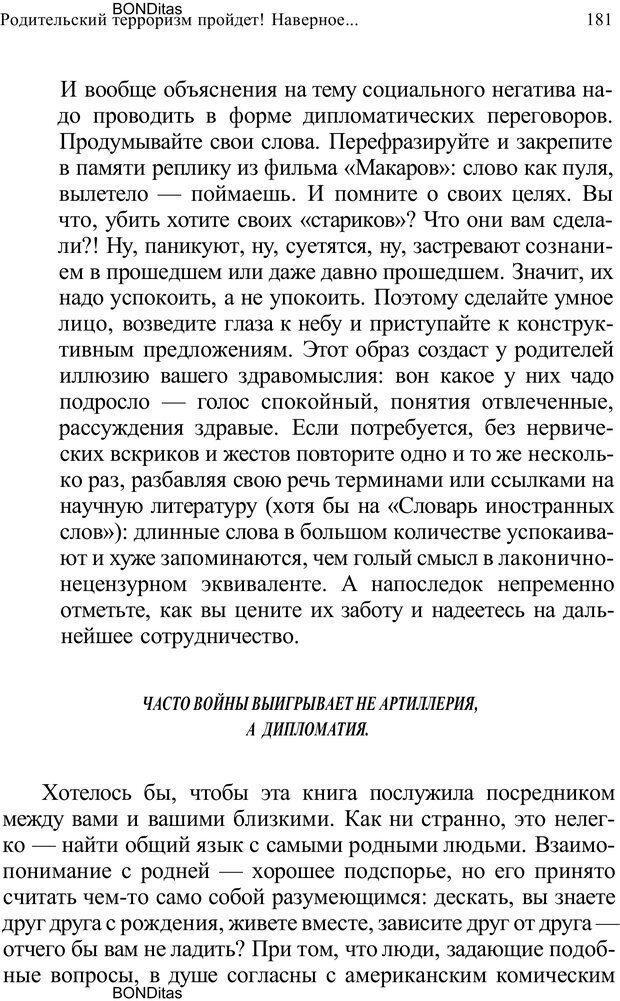 PDF. Домашняя дипломатия, или Как установить отношения между родителями и детьми. Кабанова Е. А. Страница 181. Читать онлайн