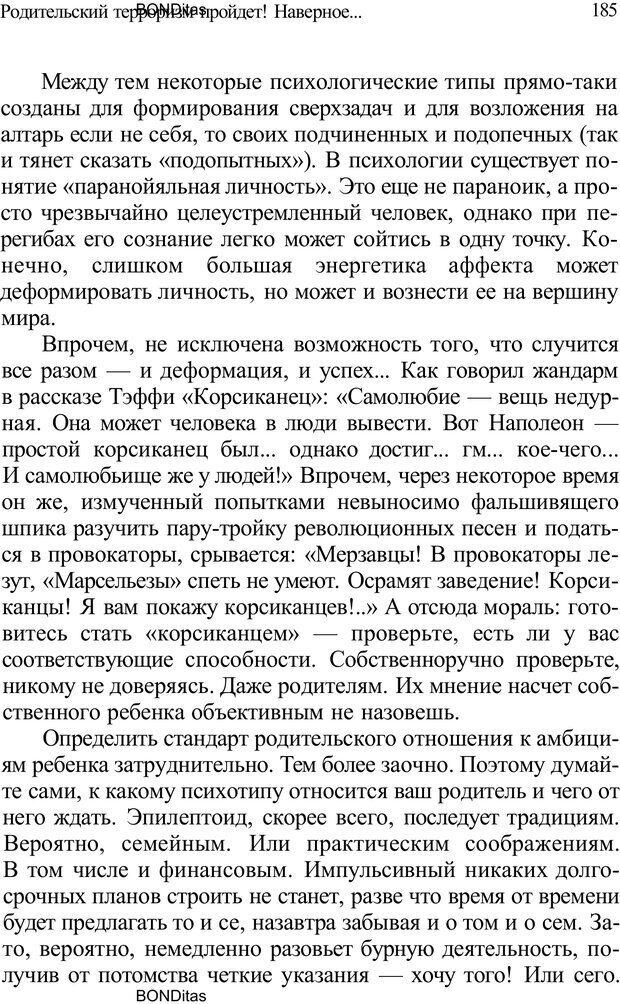 PDF. Домашняя дипломатия, или Как установить отношения между родителями и детьми. Кабанова Е. А. Страница 185. Читать онлайн