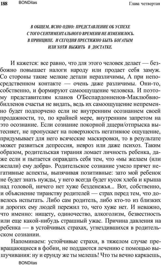 PDF. Домашняя дипломатия, или Как установить отношения между родителями и детьми. Кабанова Е. А. Страница 188. Читать онлайн