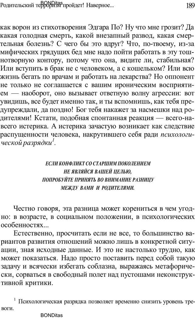 PDF. Домашняя дипломатия, или Как установить отношения между родителями и детьми. Кабанова Е. А. Страница 189. Читать онлайн