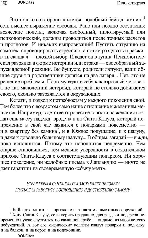 PDF. Домашняя дипломатия, или Как установить отношения между родителями и детьми. Кабанова Е. А. Страница 190. Читать онлайн