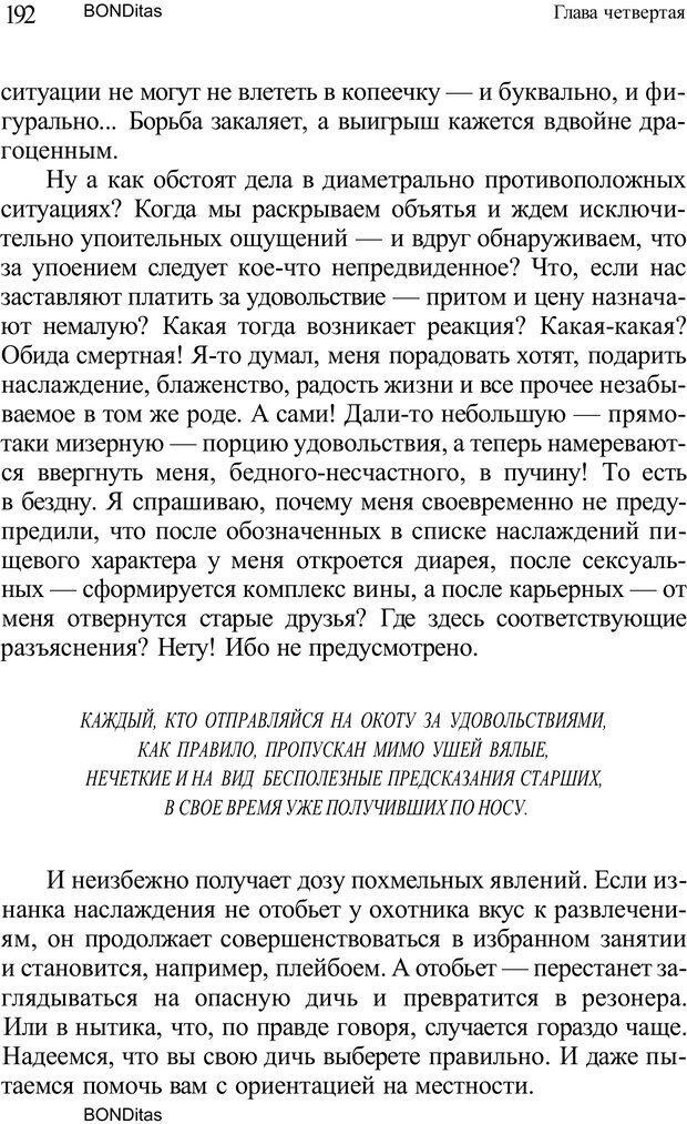PDF. Домашняя дипломатия, или Как установить отношения между родителями и детьми. Кабанова Е. А. Страница 192. Читать онлайн