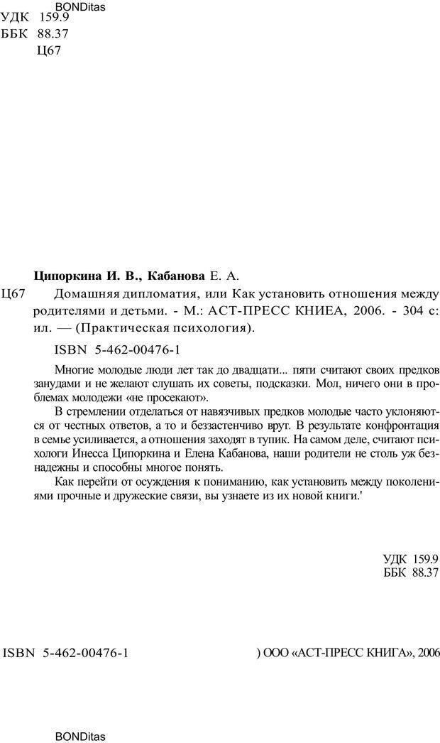 PDF. Домашняя дипломатия, или Как установить отношения между родителями и детьми. Кабанова Е. А. Страница 2. Читать онлайн