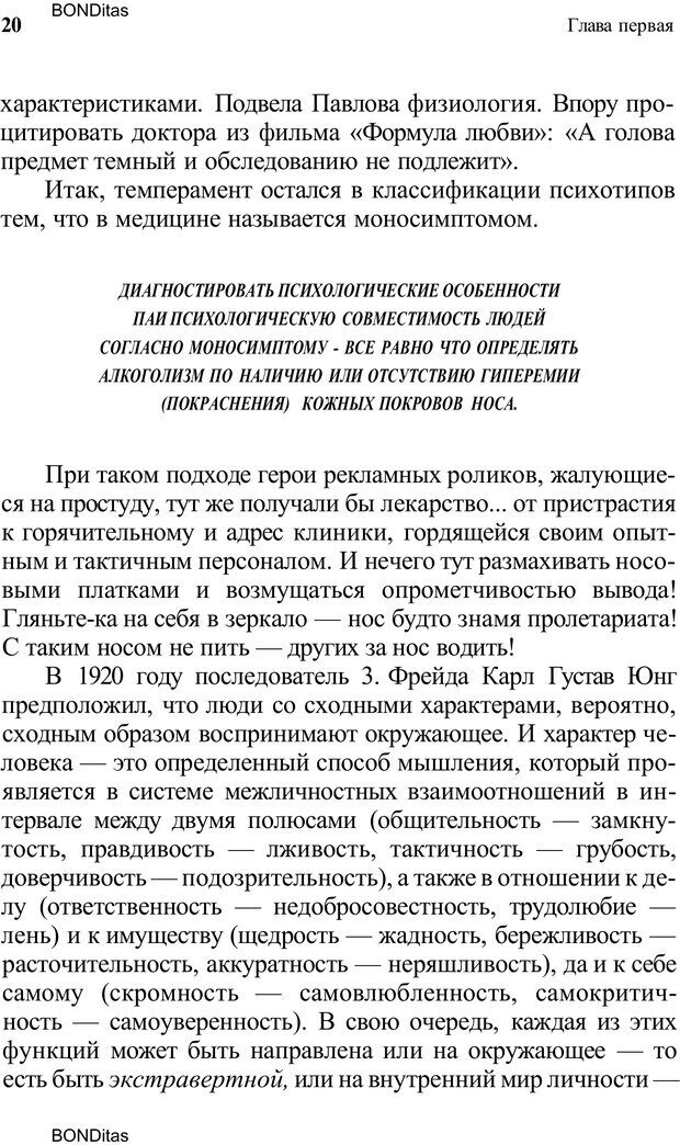 PDF. Домашняя дипломатия, или Как установить отношения между родителями и детьми. Кабанова Е. А. Страница 20. Читать онлайн
