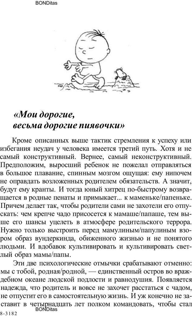 PDF. Домашняя дипломатия, или Как установить отношения между родителями и детьми. Кабанова Е. А. Страница 209. Читать онлайн