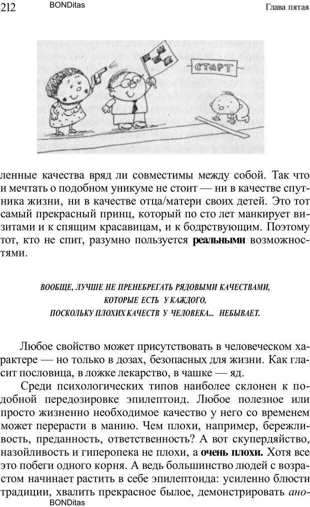 PDF. Домашняя дипломатия, или Как установить отношения между родителями и детьми. Кабанова Е. А. Страница 212. Читать онлайн