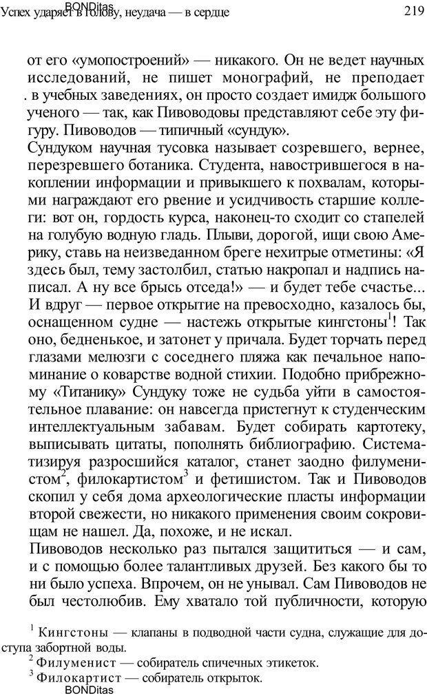 PDF. Домашняя дипломатия, или Как установить отношения между родителями и детьми. Кабанова Е. А. Страница 219. Читать онлайн