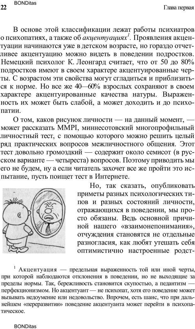 PDF. Домашняя дипломатия, или Как установить отношения между родителями и детьми. Кабанова Е. А. Страница 22. Читать онлайн