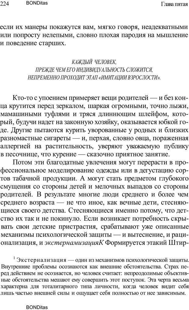 PDF. Домашняя дипломатия, или Как установить отношения между родителями и детьми. Кабанова Е. А. Страница 224. Читать онлайн