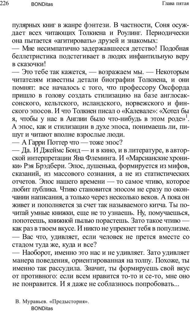 PDF. Домашняя дипломатия, или Как установить отношения между родителями и детьми. Кабанова Е. А. Страница 226. Читать онлайн
