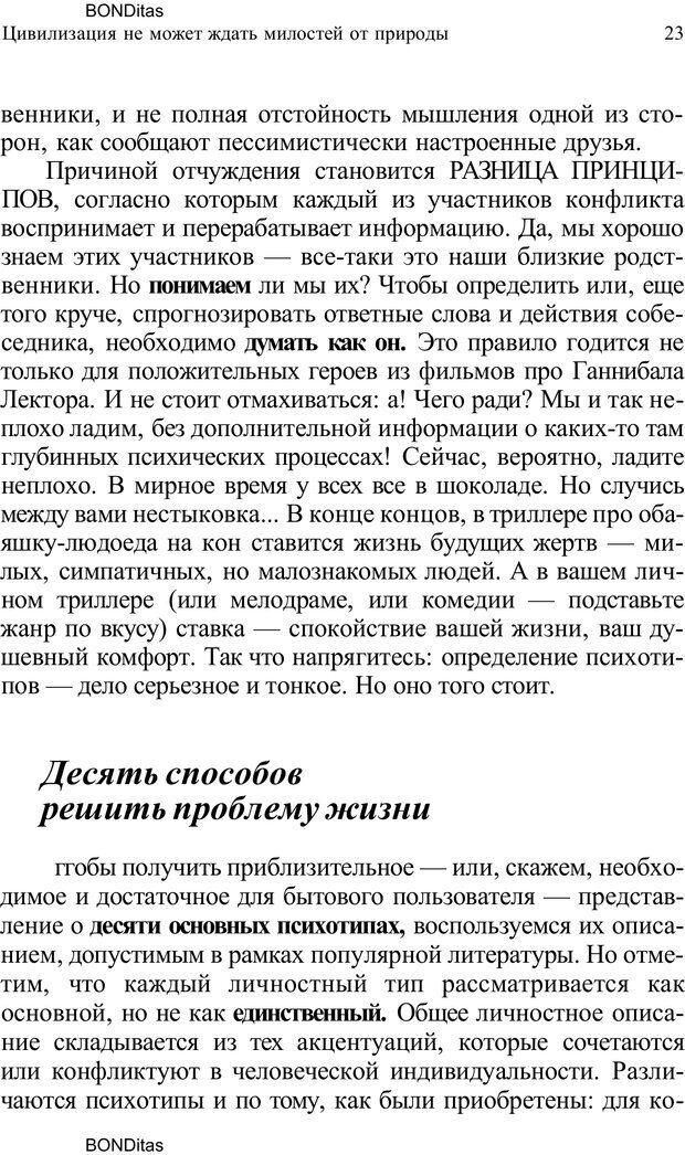 PDF. Домашняя дипломатия, или Как установить отношения между родителями и детьми. Кабанова Е. А. Страница 23. Читать онлайн