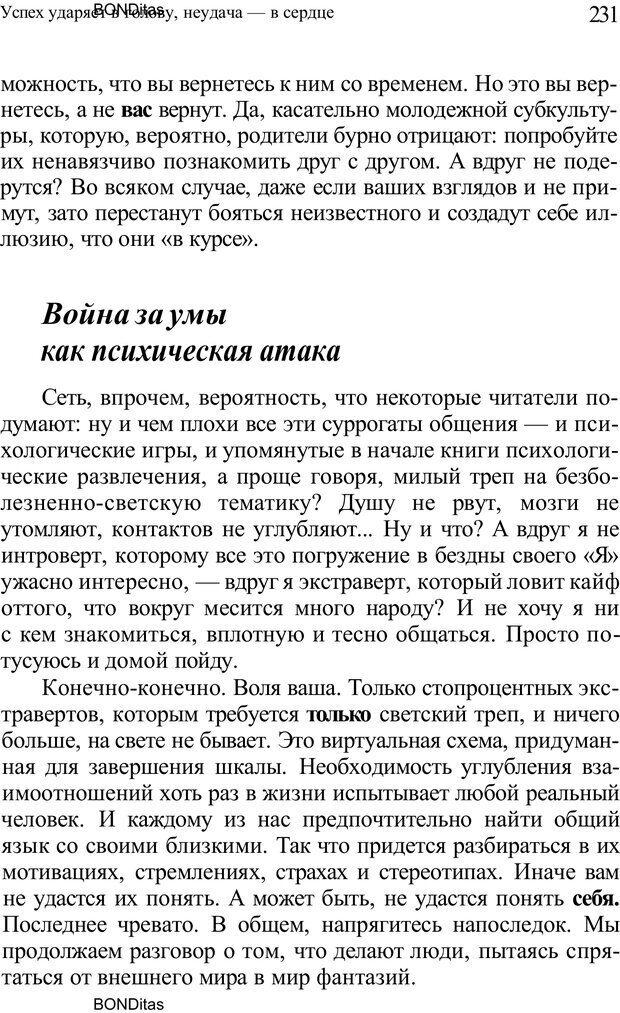 PDF. Домашняя дипломатия, или Как установить отношения между родителями и детьми. Кабанова Е. А. Страница 231. Читать онлайн
