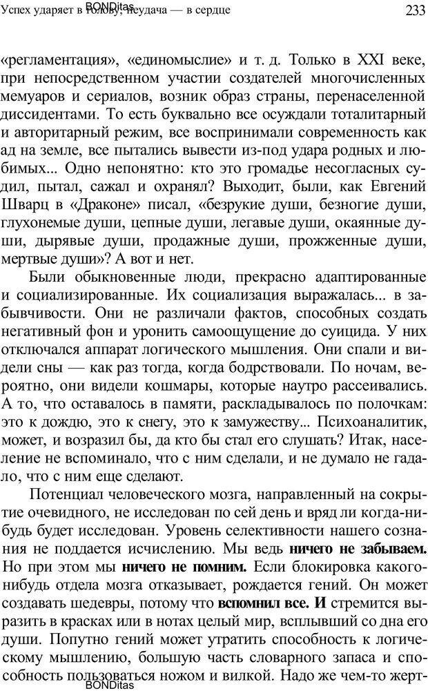 PDF. Домашняя дипломатия, или Как установить отношения между родителями и детьми. Кабанова Е. А. Страница 233. Читать онлайн
