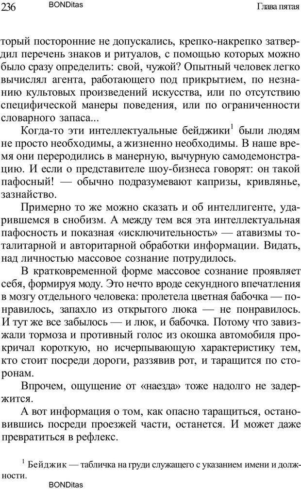 PDF. Домашняя дипломатия, или Как установить отношения между родителями и детьми. Кабанова Е. А. Страница 236. Читать онлайн