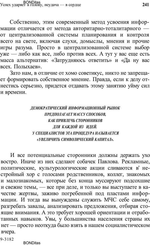 PDF. Домашняя дипломатия, или Как установить отношения между родителями и детьми. Кабанова Е. А. Страница 241. Читать онлайн