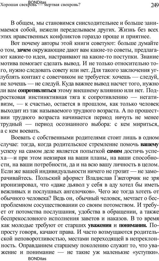 PDF. Домашняя дипломатия, или Как установить отношения между родителями и детьми. Кабанова Е. А. Страница 249. Читать онлайн