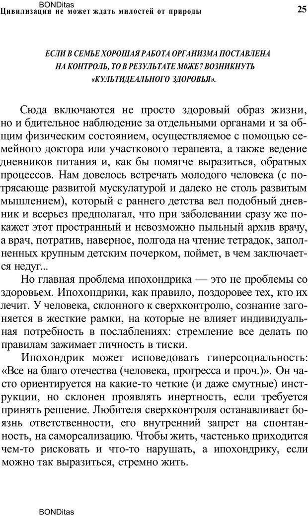 PDF. Домашняя дипломатия, или Как установить отношения между родителями и детьми. Кабанова Е. А. Страница 25. Читать онлайн