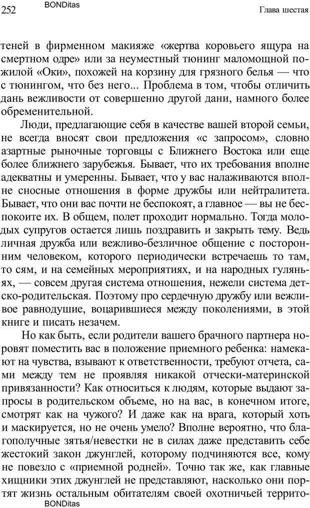 PDF. Домашняя дипломатия, или Как установить отношения между родителями и детьми. Кабанова Е. А. Страница 252. Читать онлайн