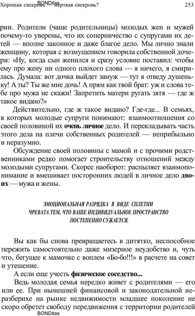 PDF. Домашняя дипломатия, или Как установить отношения между родителями и детьми. Кабанова Е. А. Страница 253. Читать онлайн