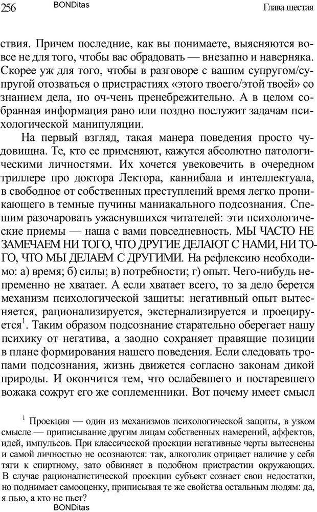 PDF. Домашняя дипломатия, или Как установить отношения между родителями и детьми. Кабанова Е. А. Страница 256. Читать онлайн