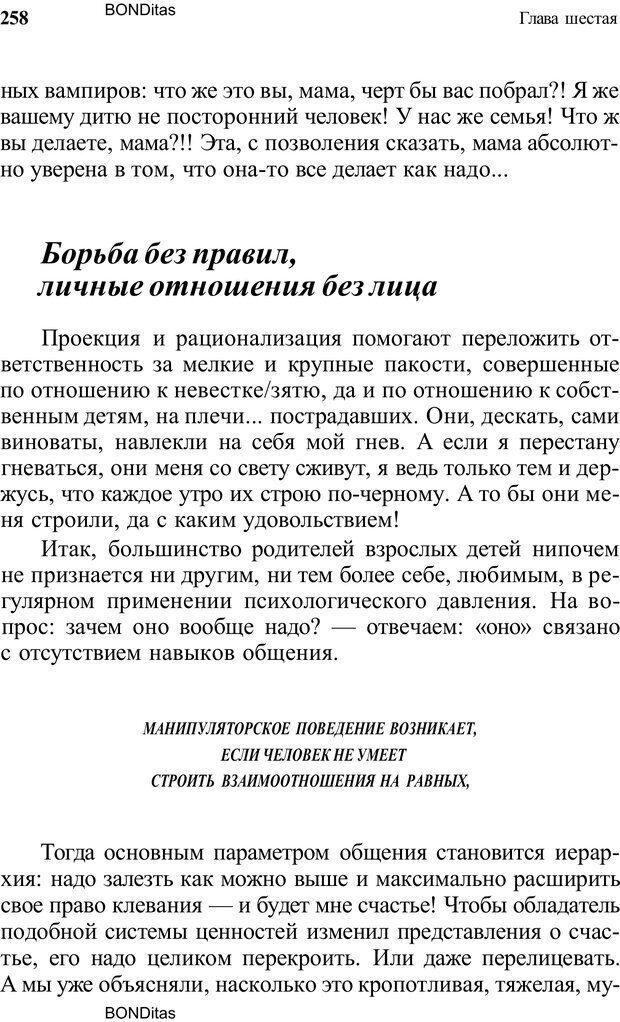 PDF. Домашняя дипломатия, или Как установить отношения между родителями и детьми. Кабанова Е. А. Страница 258. Читать онлайн