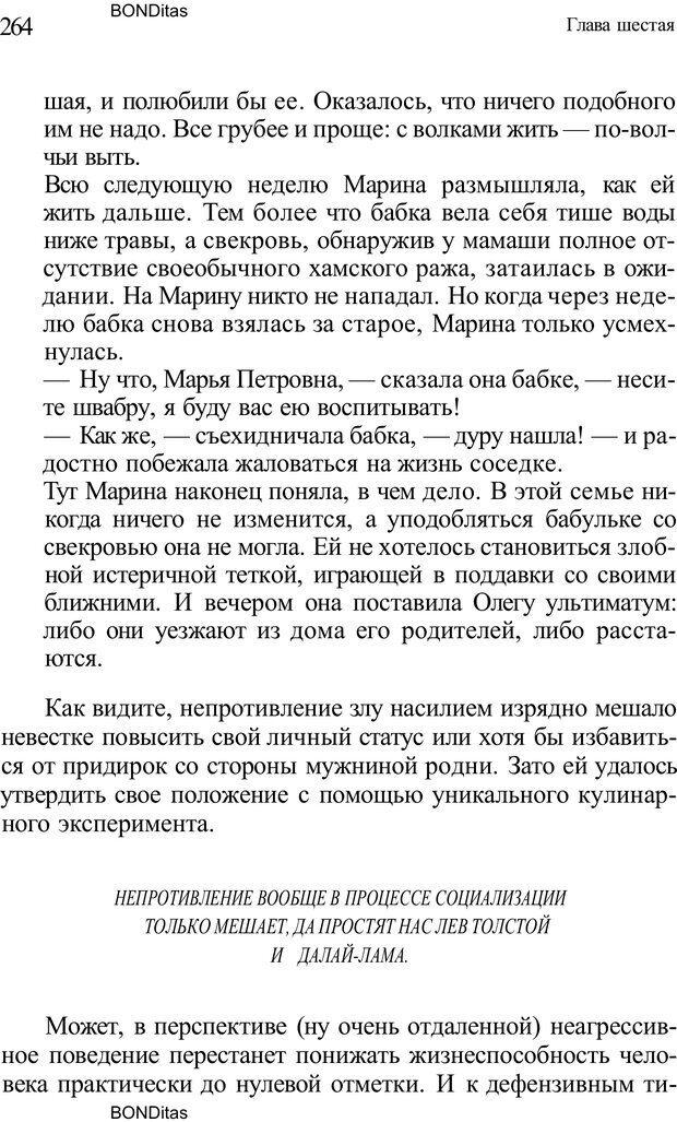 PDF. Домашняя дипломатия, или Как установить отношения между родителями и детьми. Кабанова Е. А. Страница 264. Читать онлайн
