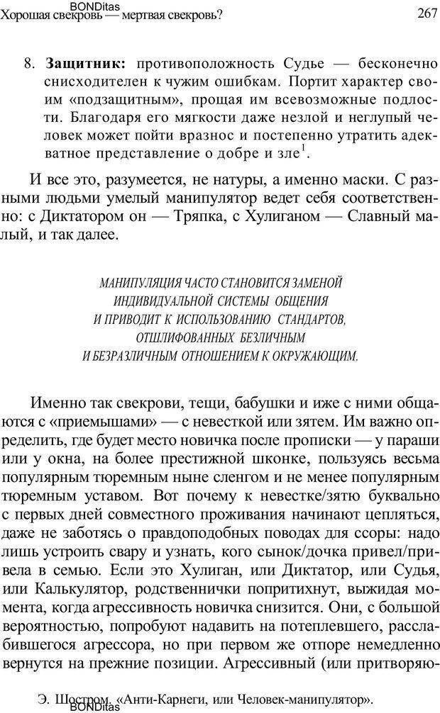 PDF. Домашняя дипломатия, или Как установить отношения между родителями и детьми. Кабанова Е. А. Страница 267. Читать онлайн