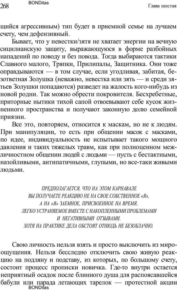 PDF. Домашняя дипломатия, или Как установить отношения между родителями и детьми. Кабанова Е. А. Страница 268. Читать онлайн