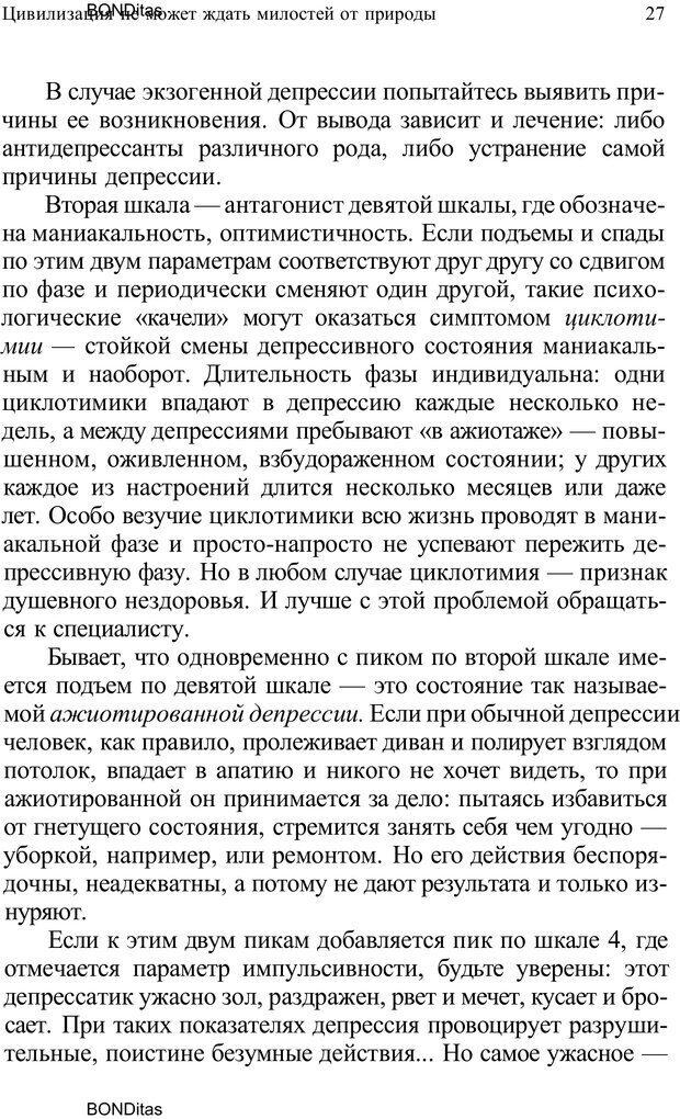PDF. Домашняя дипломатия, или Как установить отношения между родителями и детьми. Кабанова Е. А. Страница 27. Читать онлайн