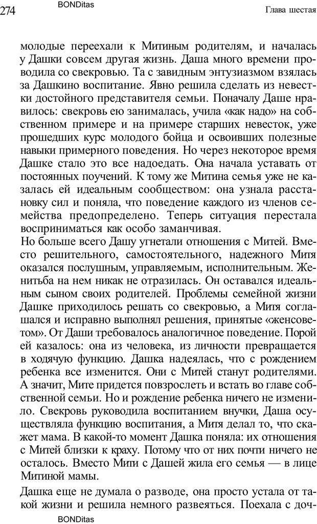 PDF. Домашняя дипломатия, или Как установить отношения между родителями и детьми. Кабанова Е. А. Страница 274. Читать онлайн