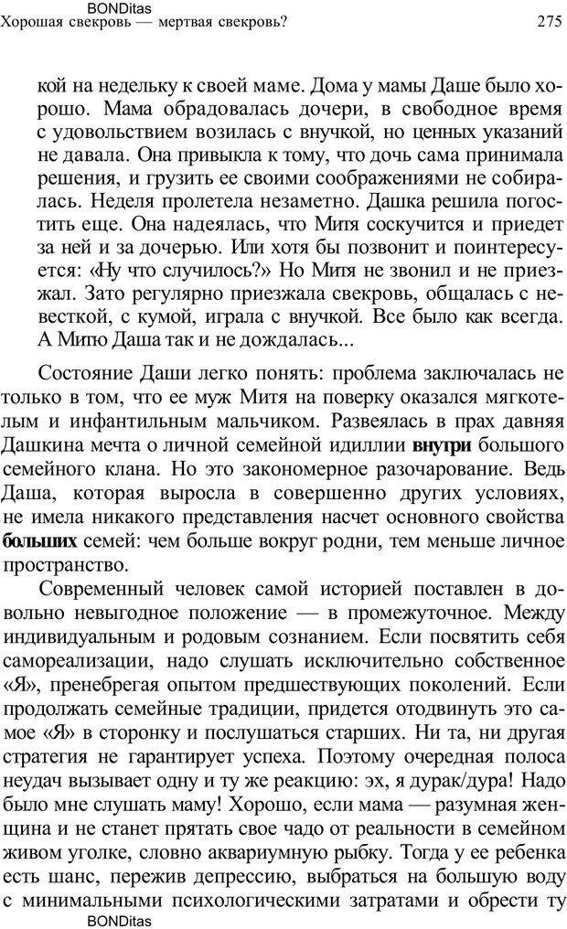 PDF. Домашняя дипломатия, или Как установить отношения между родителями и детьми. Кабанова Е. А. Страница 275. Читать онлайн