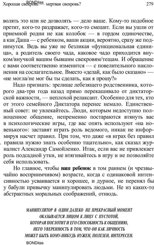 PDF. Домашняя дипломатия, или Как установить отношения между родителями и детьми. Кабанова Е. А. Страница 279. Читать онлайн
