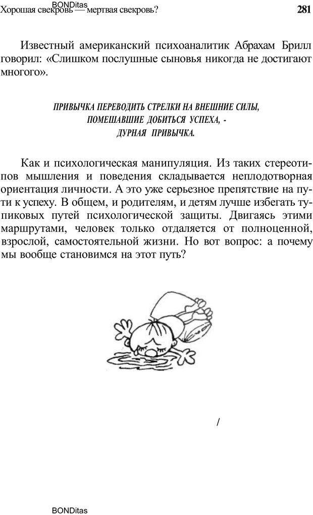 PDF. Домашняя дипломатия, или Как установить отношения между родителями и детьми. Кабанова Е. А. Страница 281. Читать онлайн