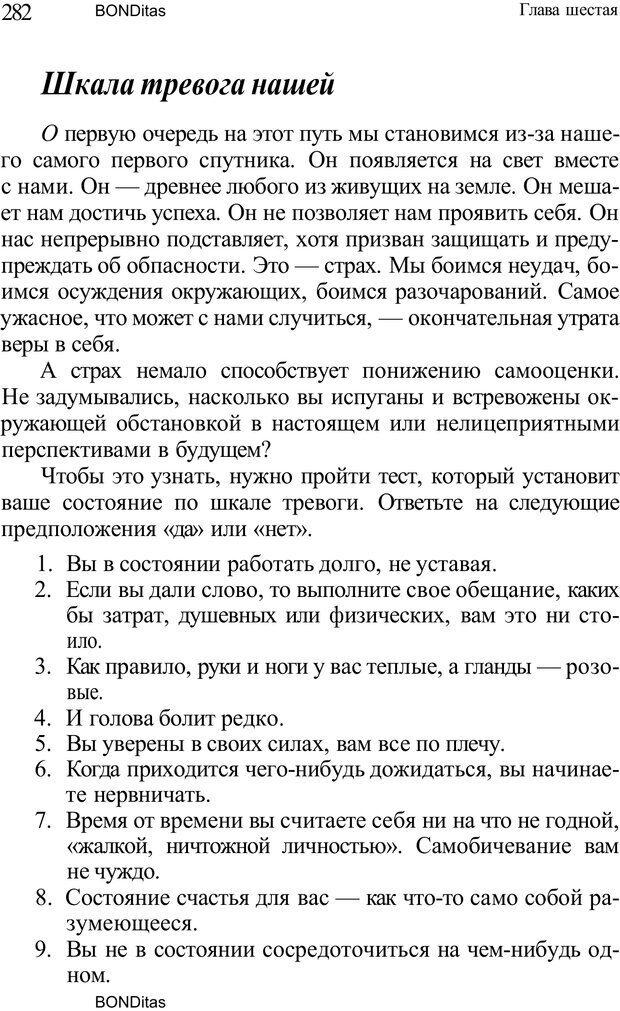 PDF. Домашняя дипломатия, или Как установить отношения между родителями и детьми. Кабанова Е. А. Страница 282. Читать онлайн