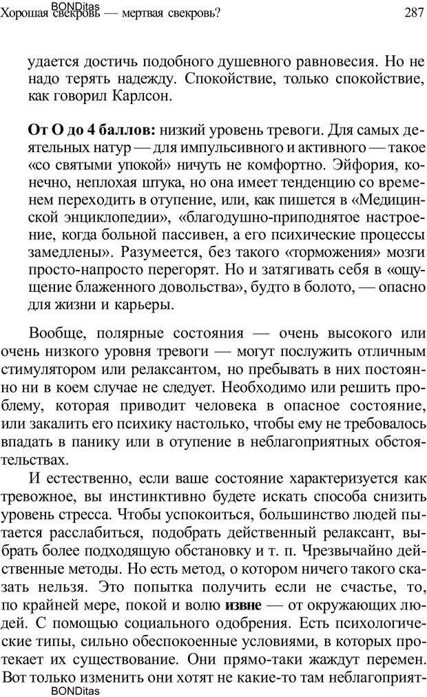 PDF. Домашняя дипломатия, или Как установить отношения между родителями и детьми. Кабанова Е. А. Страница 287. Читать онлайн