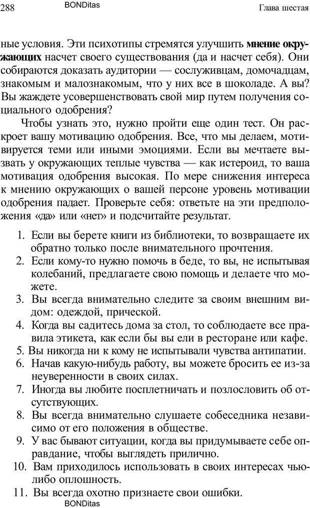 PDF. Домашняя дипломатия, или Как установить отношения между родителями и детьми. Кабанова Е. А. Страница 288. Читать онлайн