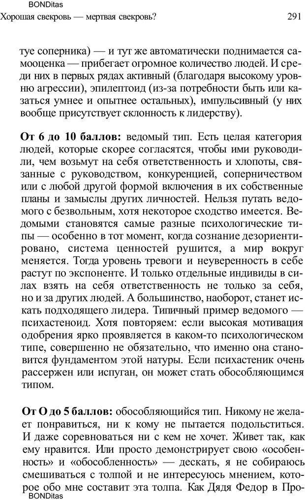 PDF. Домашняя дипломатия, или Как установить отношения между родителями и детьми. Кабанова Е. А. Страница 291. Читать онлайн