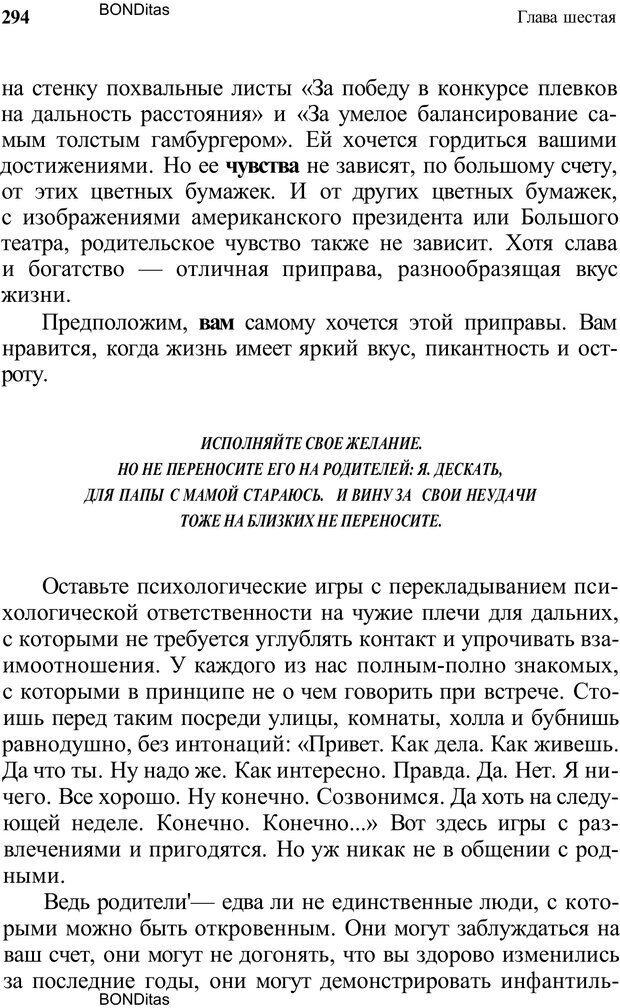 PDF. Домашняя дипломатия, или Как установить отношения между родителями и детьми. Кабанова Е. А. Страница 294. Читать онлайн