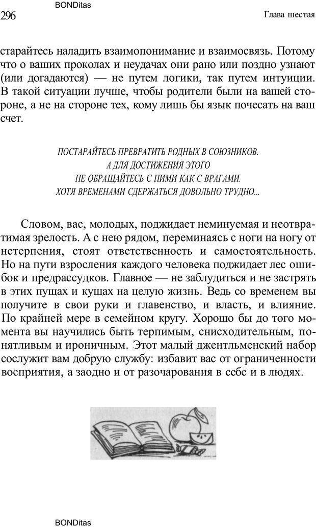 PDF. Домашняя дипломатия, или Как установить отношения между родителями и детьми. Кабанова Е. А. Страница 296. Читать онлайн