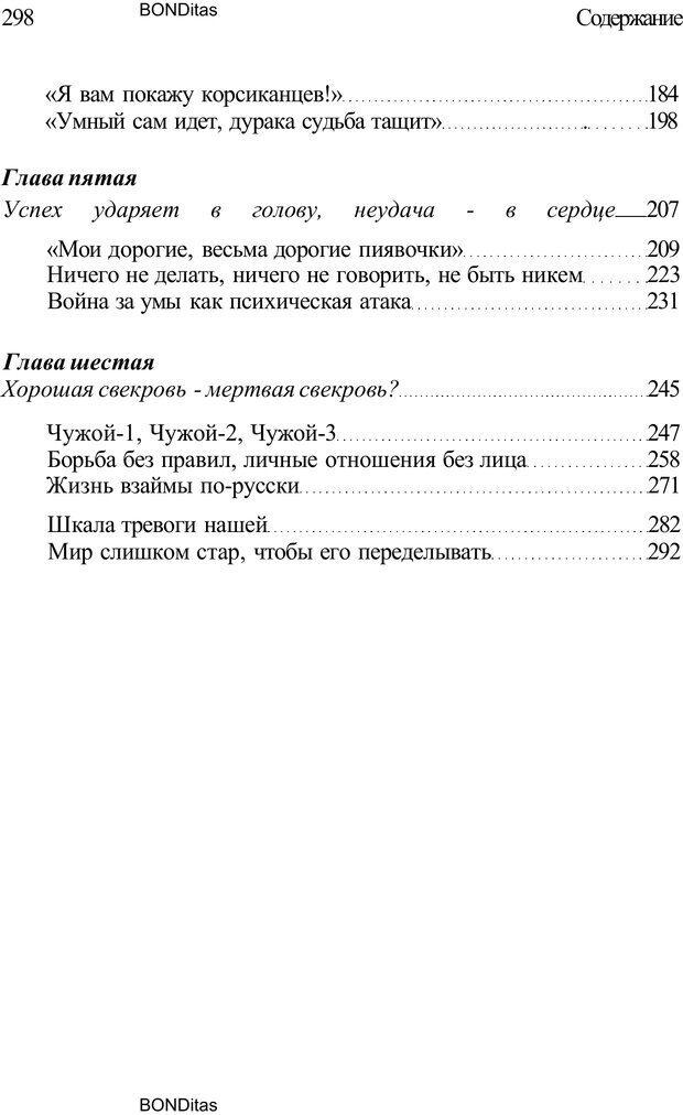 PDF. Домашняя дипломатия, или Как установить отношения между родителями и детьми. Кабанова Е. А. Страница 298. Читать онлайн