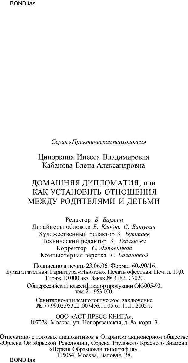 PDF. Домашняя дипломатия, или Как установить отношения между родителями и детьми. Кабанова Е. А. Страница 299. Читать онлайн