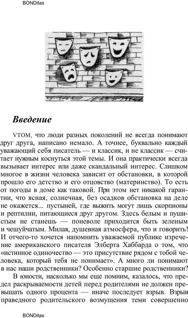 PDF. Домашняя дипломатия, или Как установить отношения между родителями и детьми. Кабанова Е. А. Страница 3. Читать онлайн