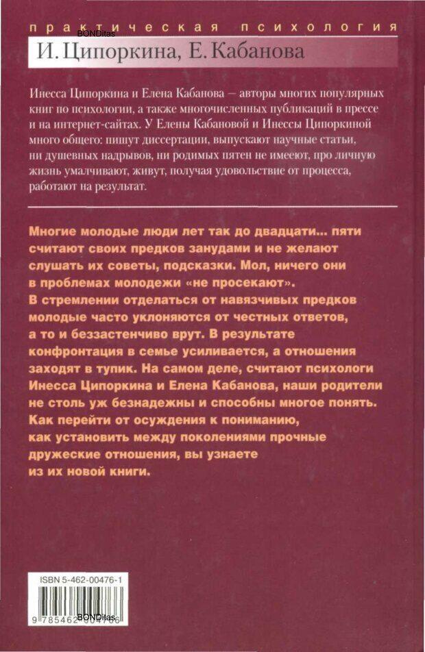 PDF. Домашняя дипломатия, или Как установить отношения между родителями и детьми. Кабанова Е. А. Страница 300. Читать онлайн