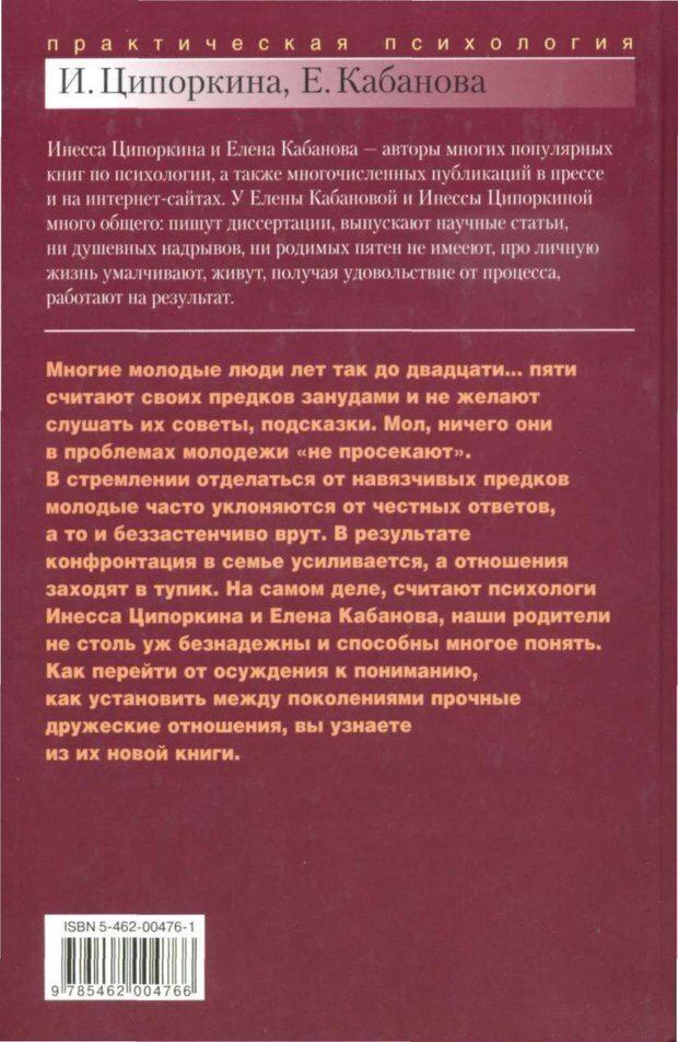 PDF. Домашняя дипломатия, или Как установить отношения между родителями и детьми. Кабанова Е. А. Страница 301. Читать онлайн