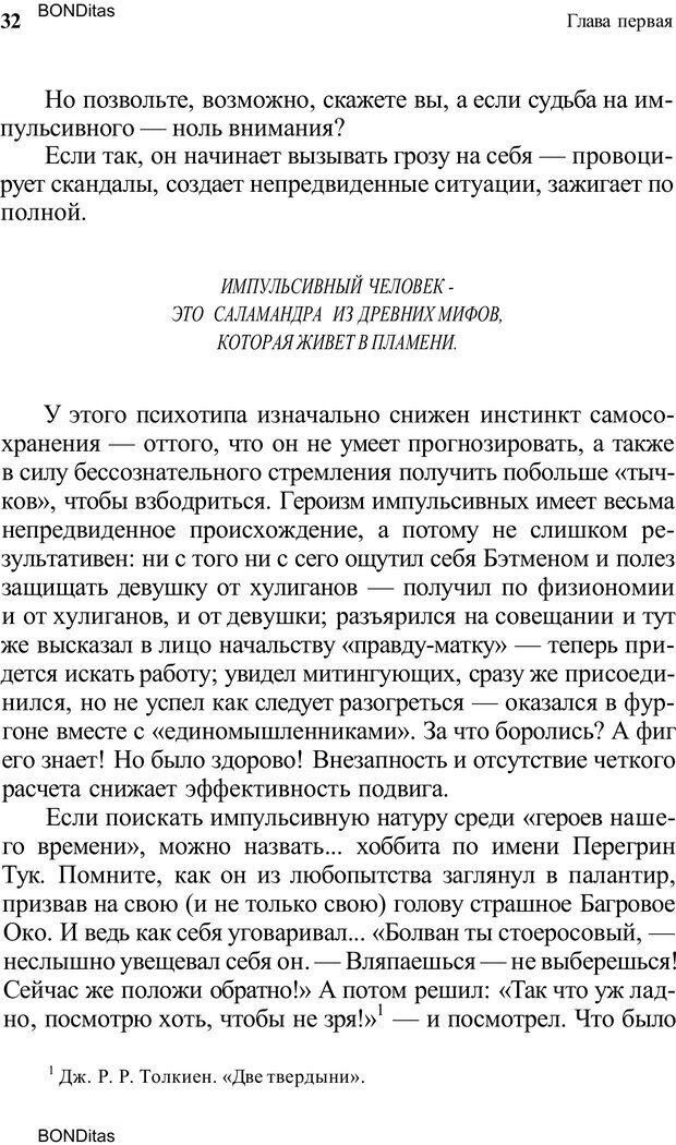 PDF. Домашняя дипломатия, или Как установить отношения между родителями и детьми. Кабанова Е. А. Страница 32. Читать онлайн