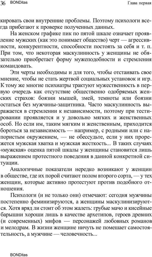 PDF. Домашняя дипломатия, или Как установить отношения между родителями и детьми. Кабанова Е. А. Страница 36. Читать онлайн