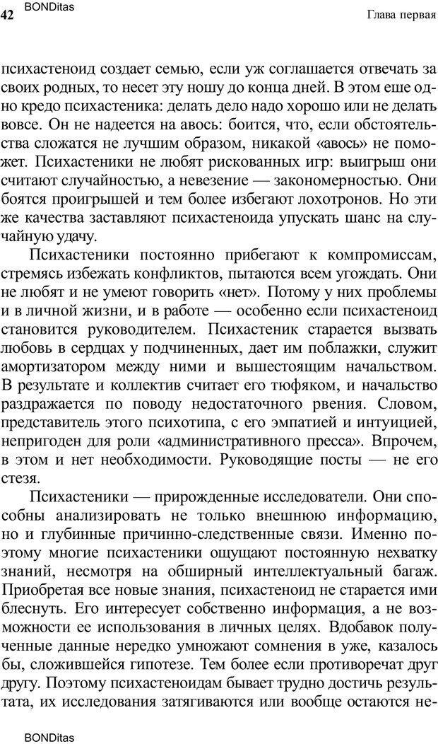 PDF. Домашняя дипломатия, или Как установить отношения между родителями и детьми. Кабанова Е. А. Страница 42. Читать онлайн