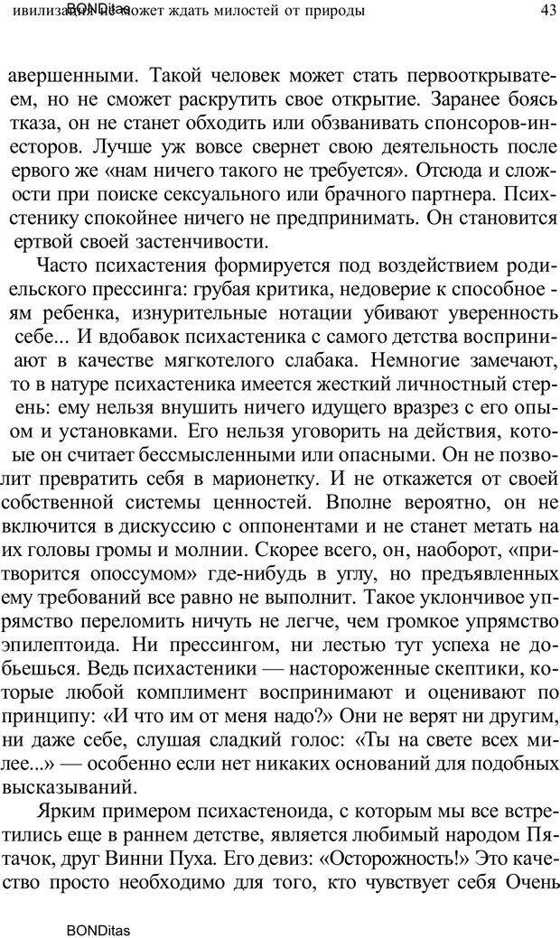 PDF. Домашняя дипломатия, или Как установить отношения между родителями и детьми. Кабанова Е. А. Страница 43. Читать онлайн