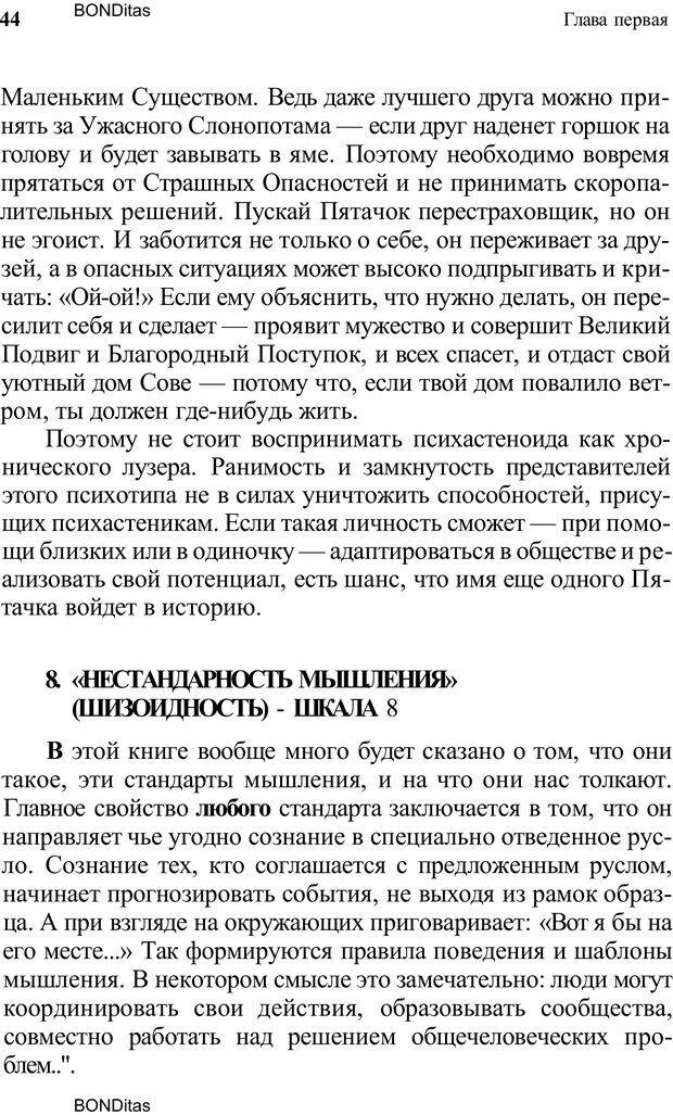 PDF. Домашняя дипломатия, или Как установить отношения между родителями и детьми. Кабанова Е. А. Страница 44. Читать онлайн